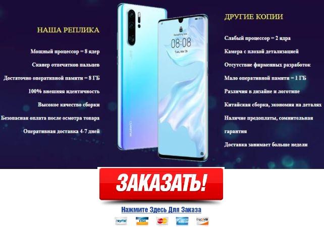 телефон huawei p30 pro реплика производитель
