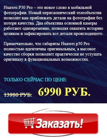 сотовый телефон huawei p30 pro