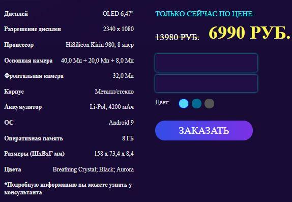 Как заказать mirrorlink huawei p30 pro